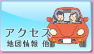 福井産婦人科医院 アクセス
